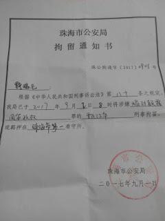 翻墙网 | 谴责中国当局拘押本站站长甄江华