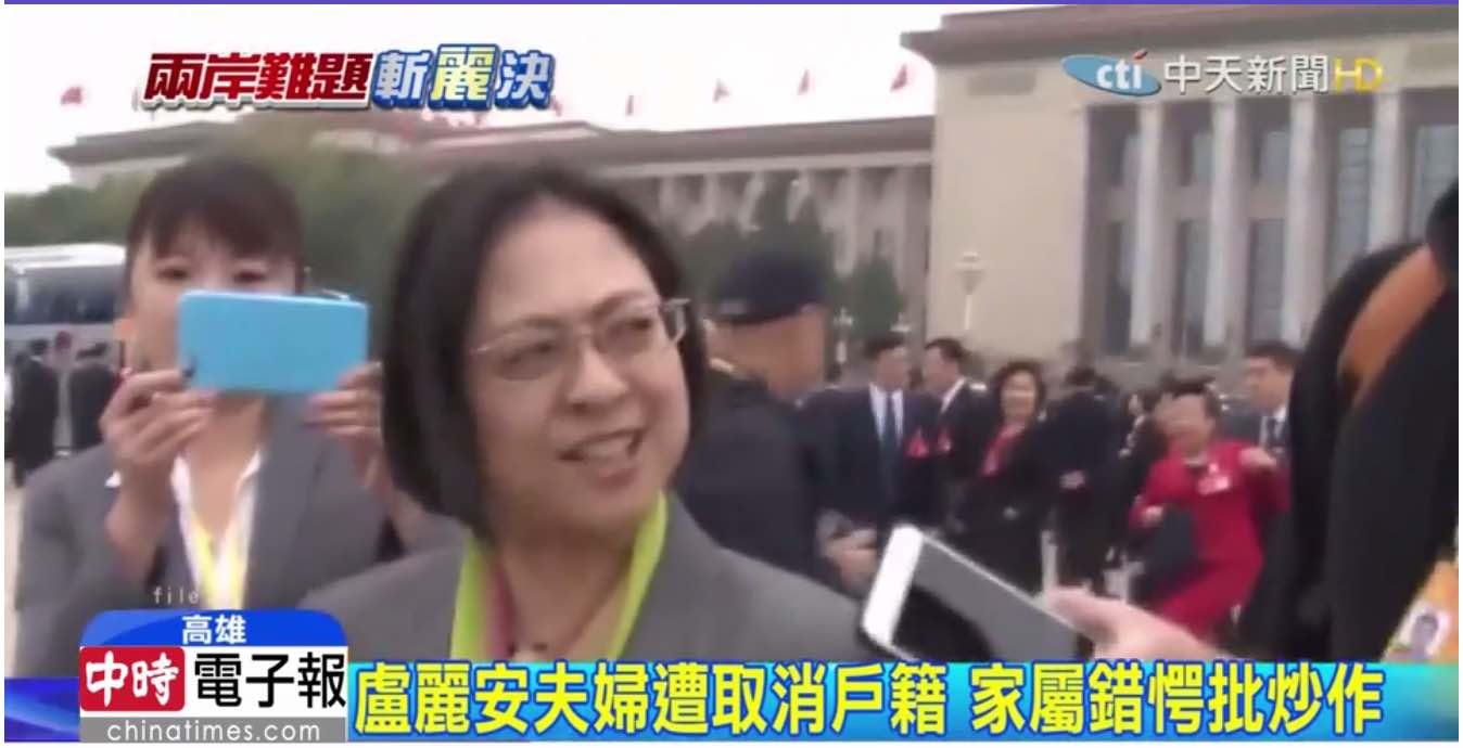 """【立此存照】十九大""""台湾省""""党代表被取消台湾户籍"""