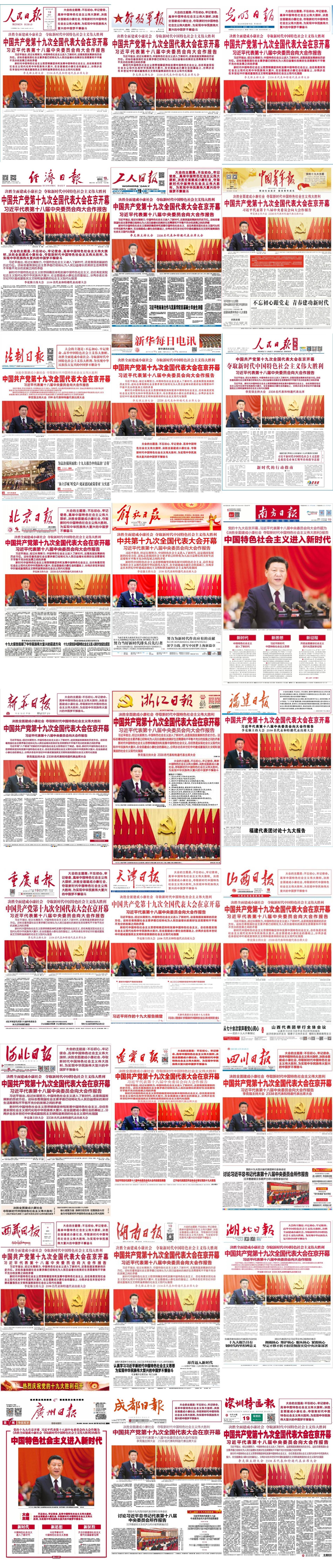 中文编辑校对网|今天,各编辑部这样做标题定版式