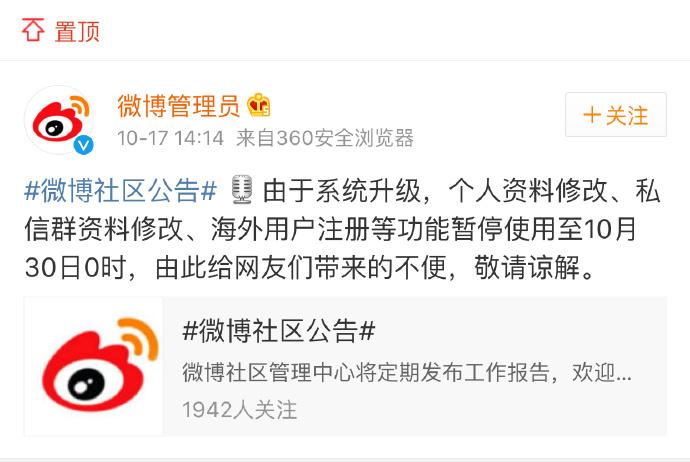 新华网 | 北京市网信办依法约谈新浪微博