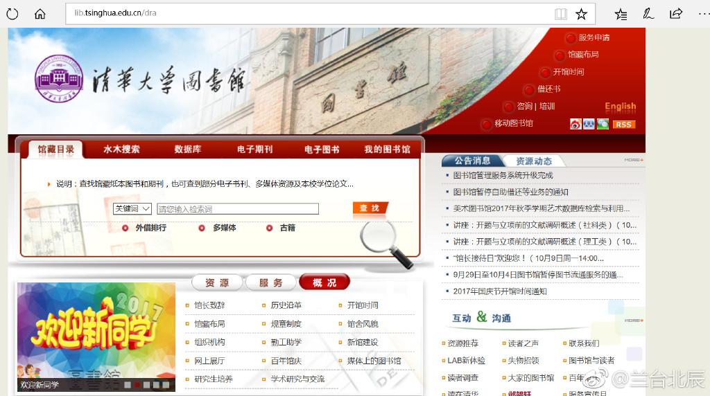 【立此存照】十九大临近 中国大量高校封锁官网二级域名