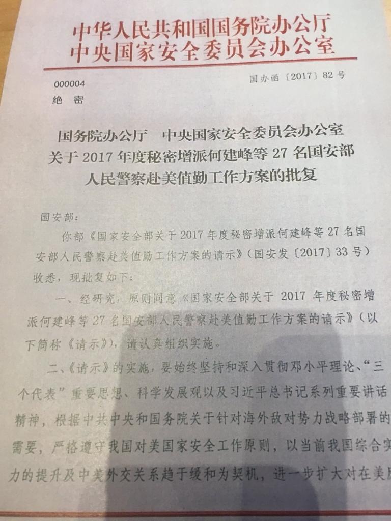 美国之音|郭文贵举行记者会,再次宣称中国权贵高度腐败