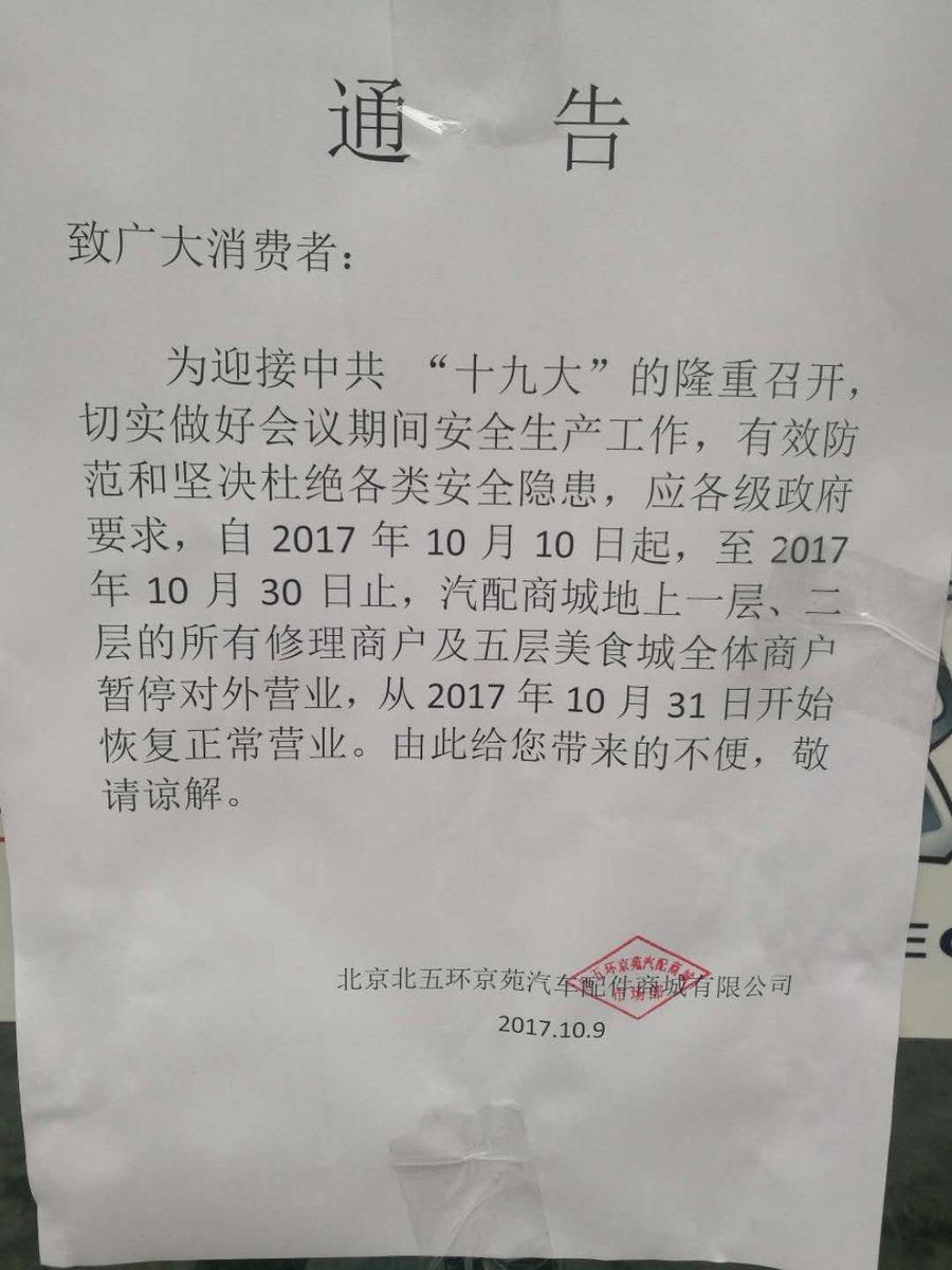 【图说天朝】为迎接十九大停业二十天