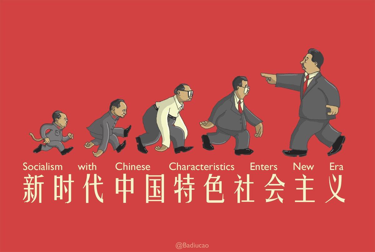 【麻辣总局】巴丢草十九大漫画两幅