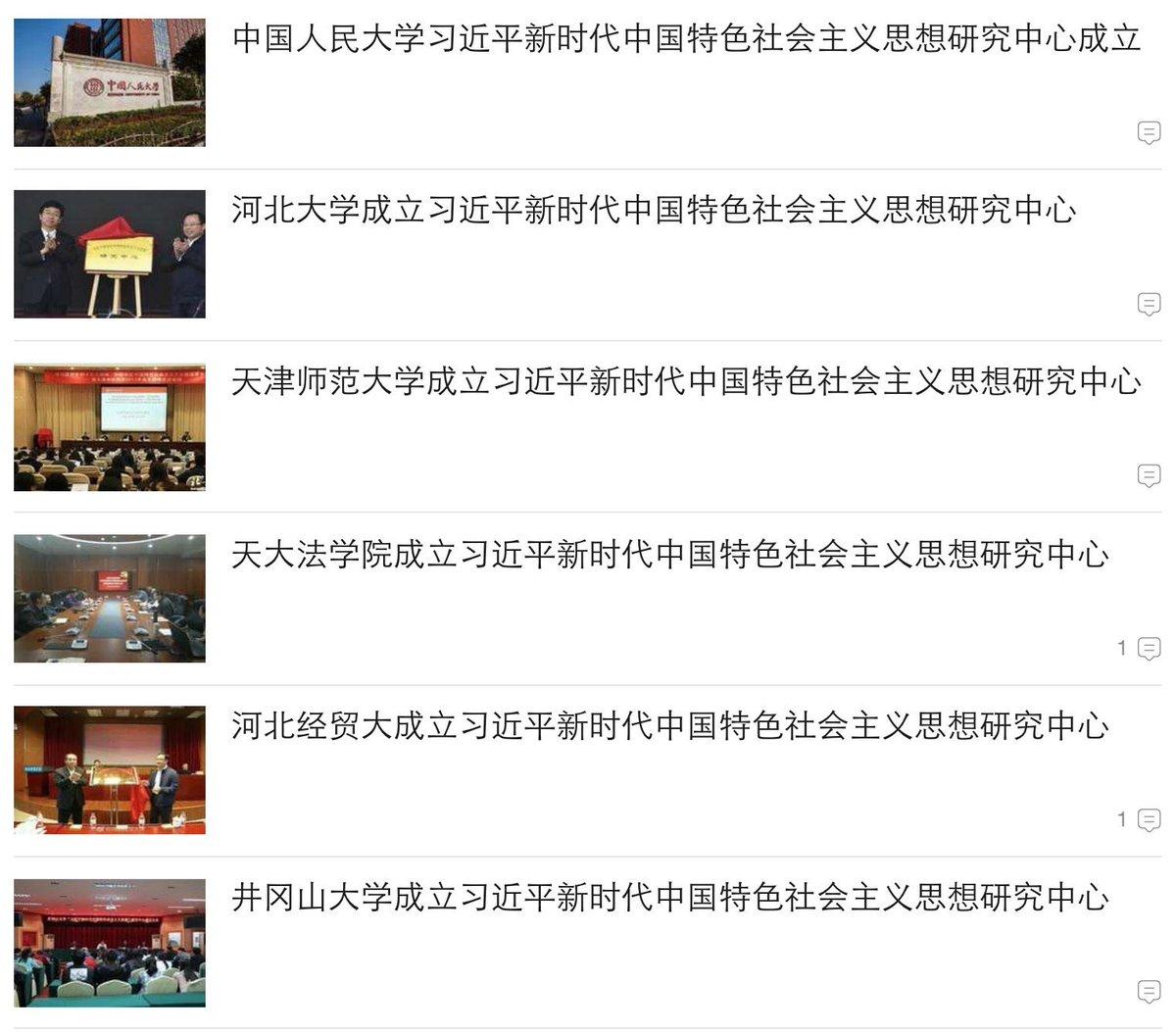 【图说天朝】习近平思想研究中心陆续成立