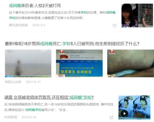 知乎 | 中国到底有多少个杨永信?残害了多少孩子?