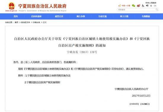 经济日报 | 宁夏出台房产税实施细则 明年元旦起执行
