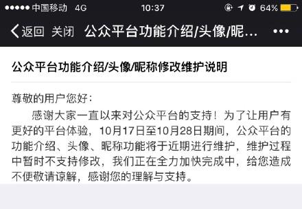 【喜迎十九大】微信、微博禁止用户修改头像、昵称等个人资料