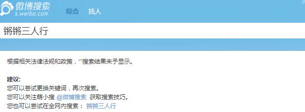 澎湃新闻 | 微博封禁六神磊磊等50个头部用户