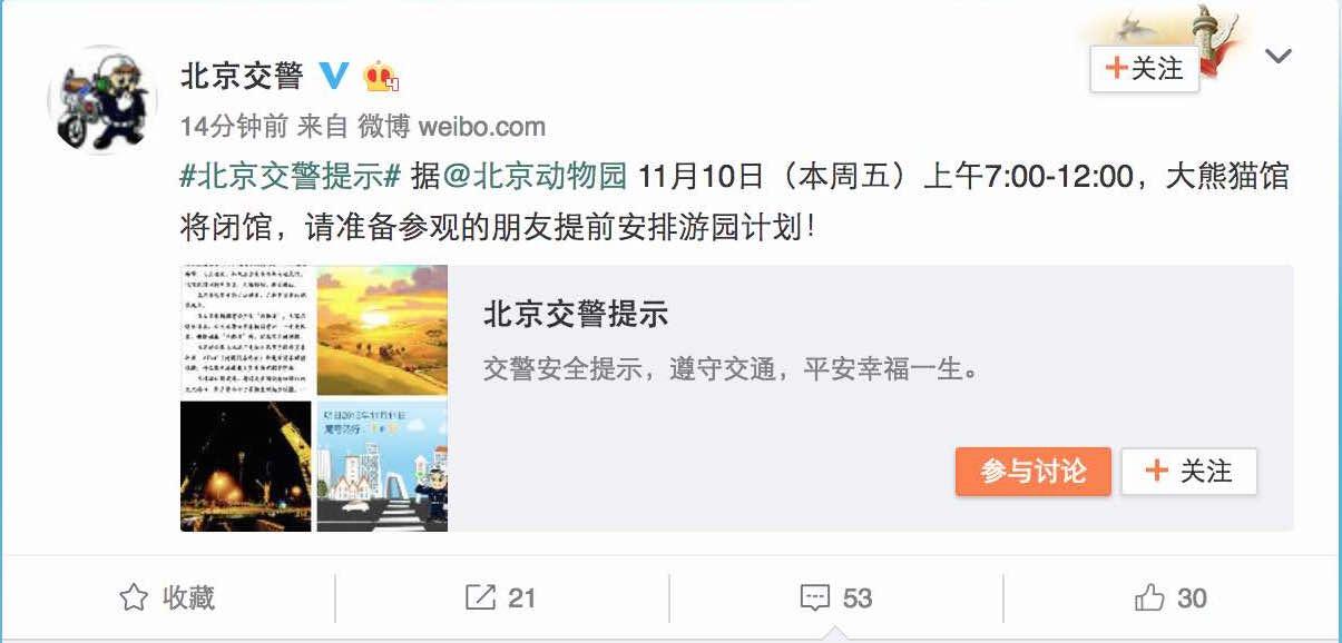 【立此存照】迎川普 北京关闭故宫博物馆、慕田峪长城、熊猫馆
