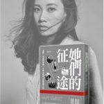 赵思乐:非虚构,必需写在自由的纸上——关于她们的征途