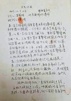 自由亚洲︱黄琦:强迫我认罪,你们只能得到一具尸体