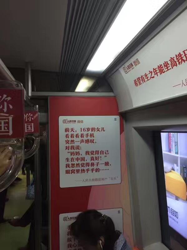 【麻辣总局】你国・地铁车厢拉手