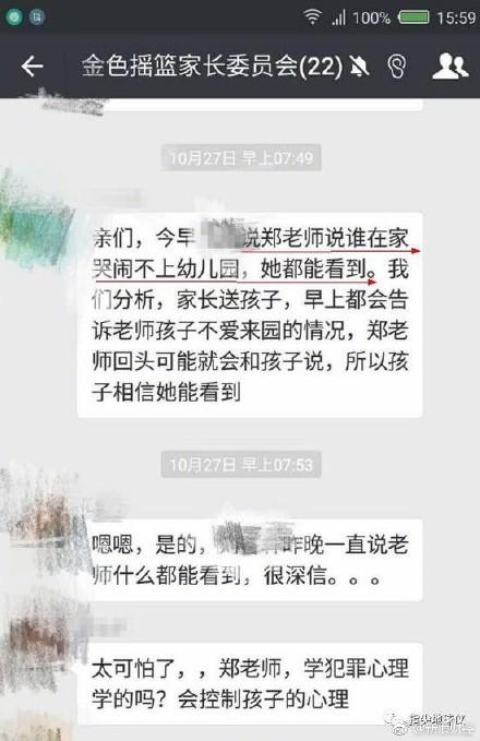 【立此存照】北京连锁幼儿园虐童事件相关报道遭和谐
