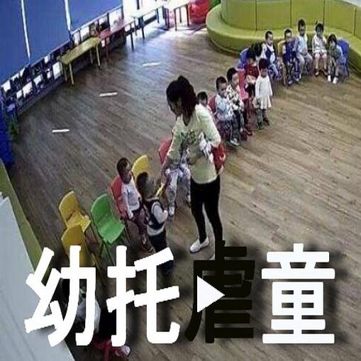 长平:虐童不许谈 刘鑫可骂死