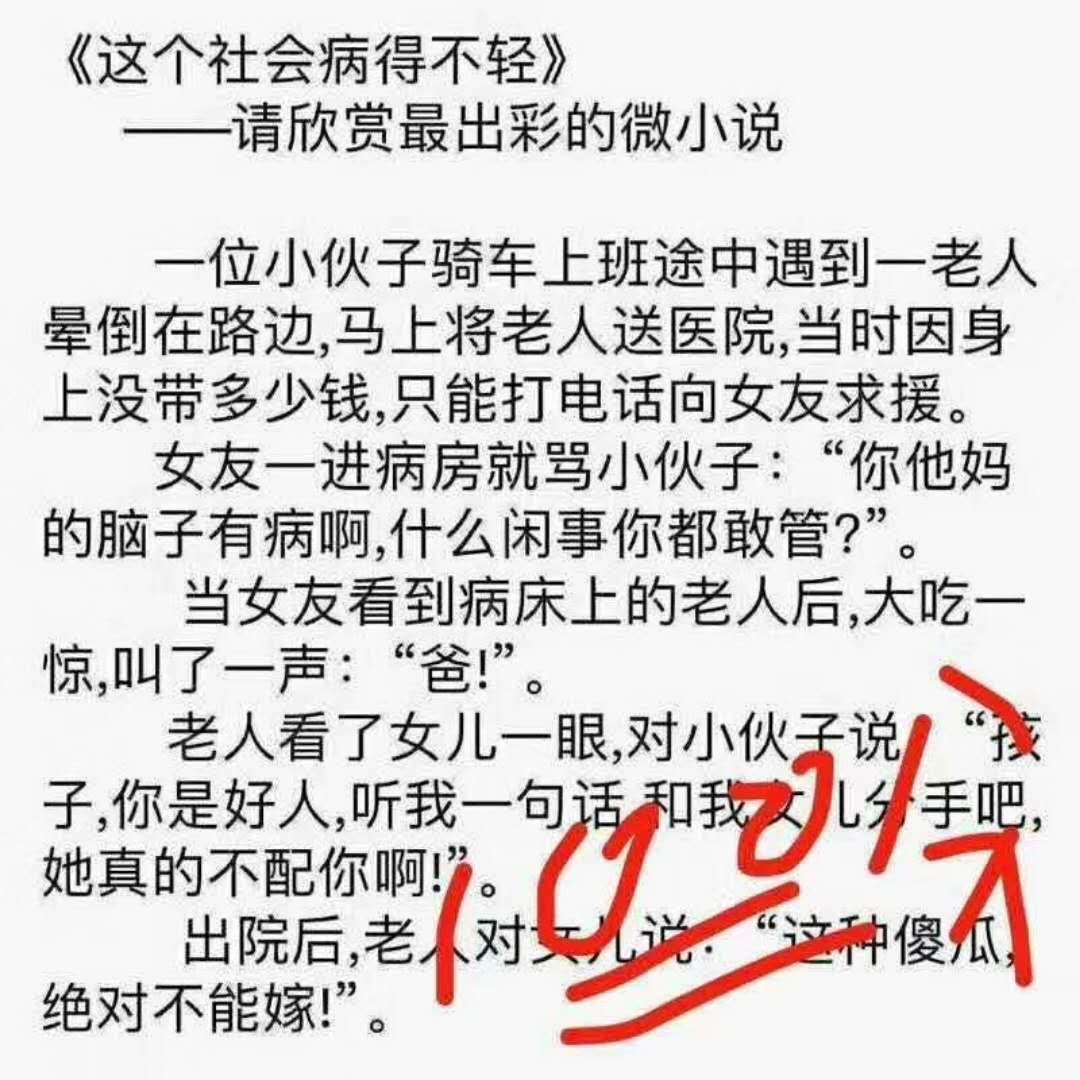 【麻辣总局】微小说:这个社会病得不轻