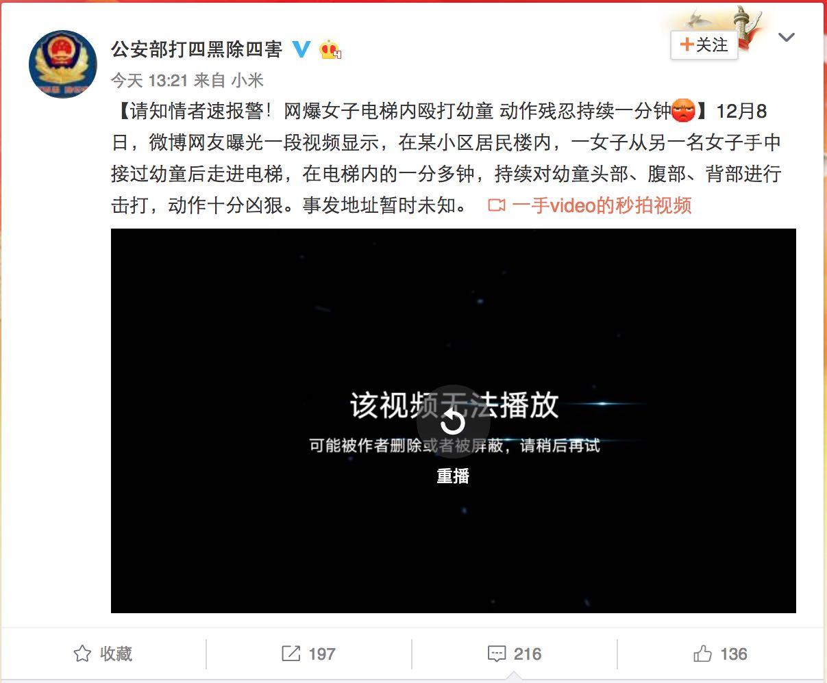 【CDTV】被删视频:电梯监控曝光虐童行为(更新)