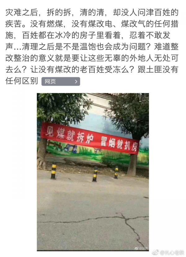 微博 | 扎心老鉄:请允许村民今年烧煤炉取暖过冬