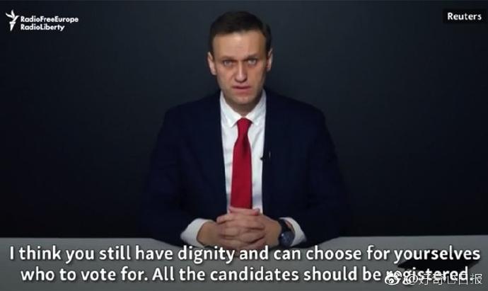 好奇心日报 | 宣称要战胜普京的人被取消选举资格 意味着什么?