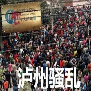 中国数字空间2017十大新闻展No. 9:泸州骚乱