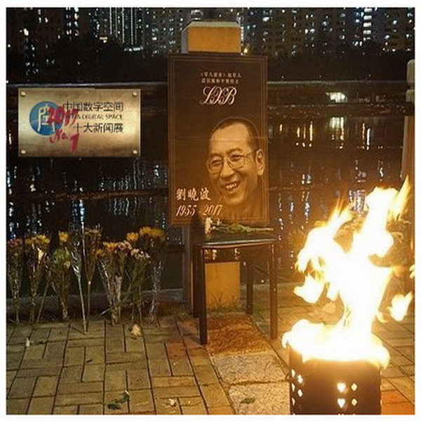 中国数字空间2017十大新闻展No. 1:刘晓波狱中病逝