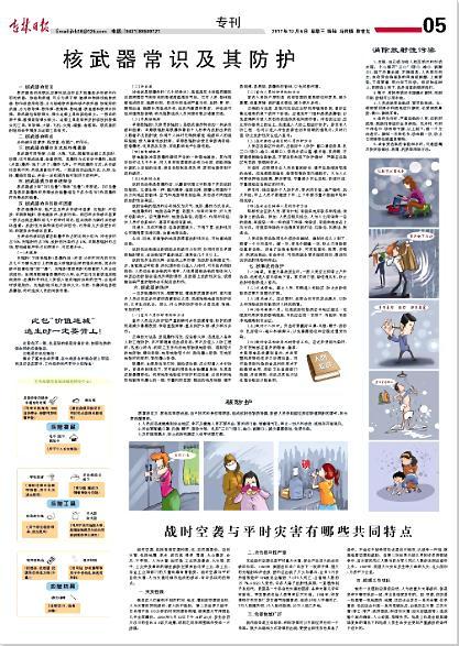 凤凰新闻 | 吉林日报刊发整版报道:核武器常识及其防护