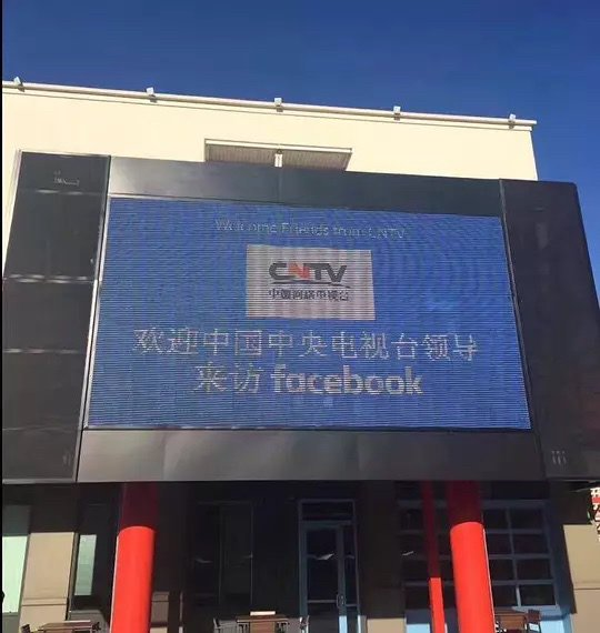 【请您检阅】Facebook 总部:欢迎中国中央电视台领导来访