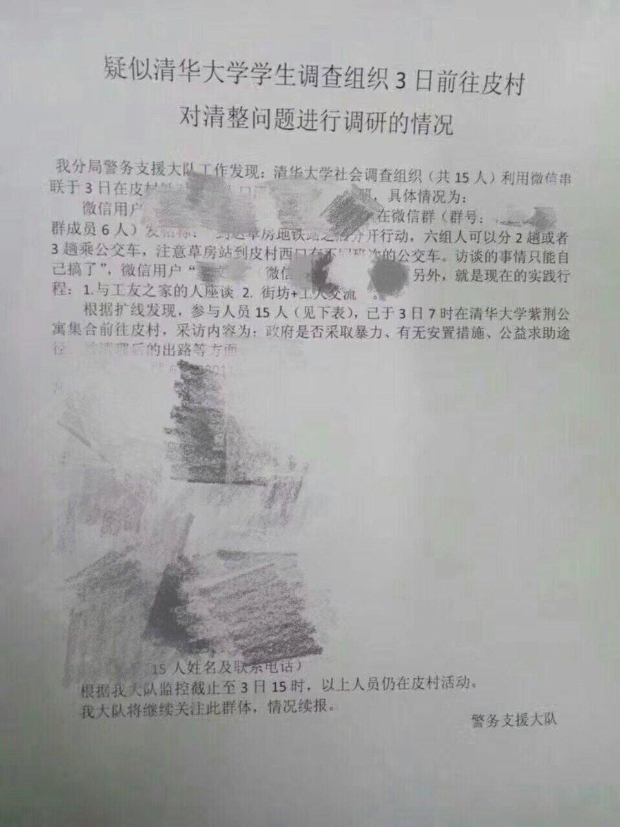 【立此存照】网安部门监控清华大学学生组织的报告书