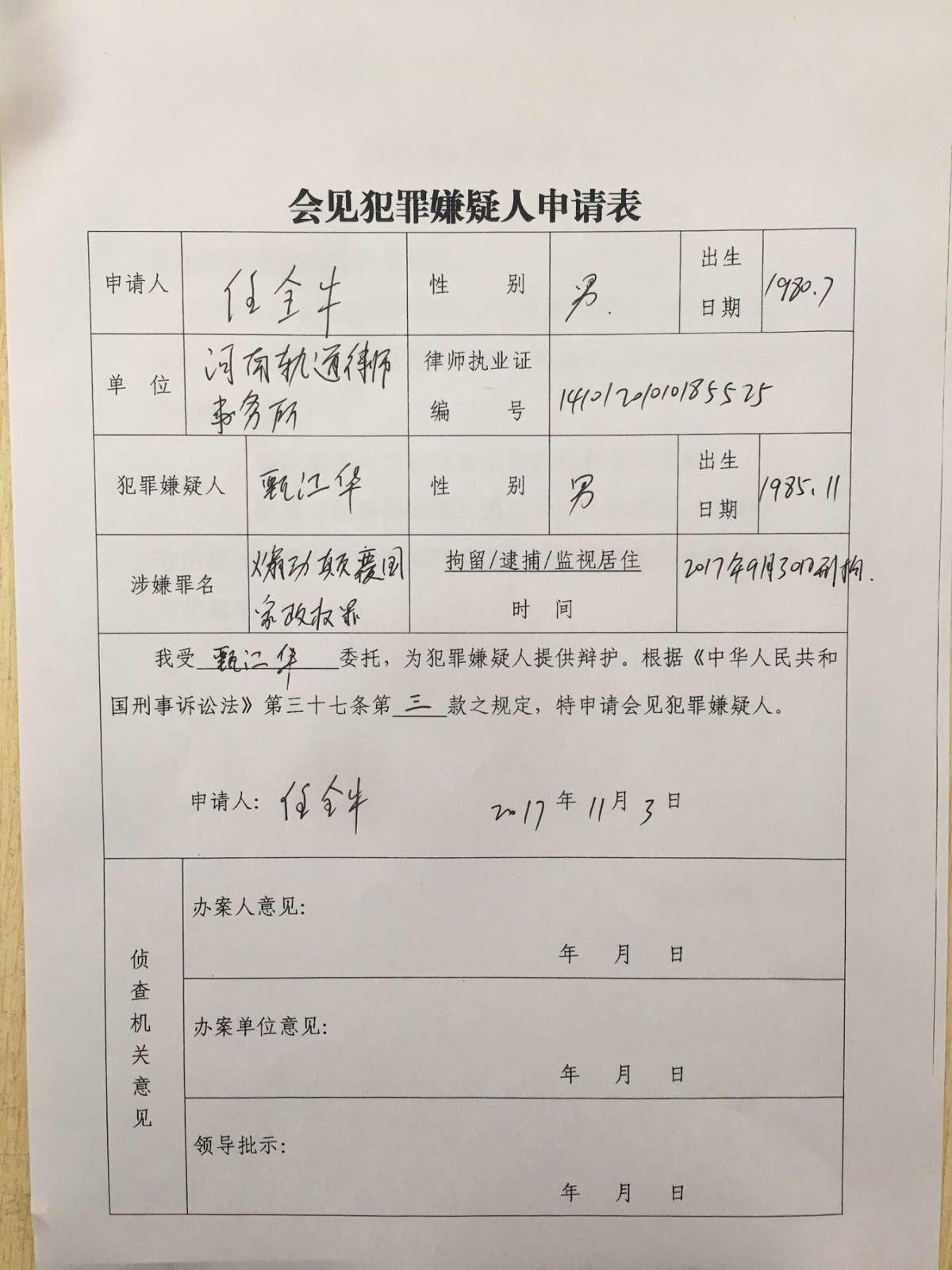 权利运动 | 甄江华律师接口头答复:指定监视居住 不可会见律师