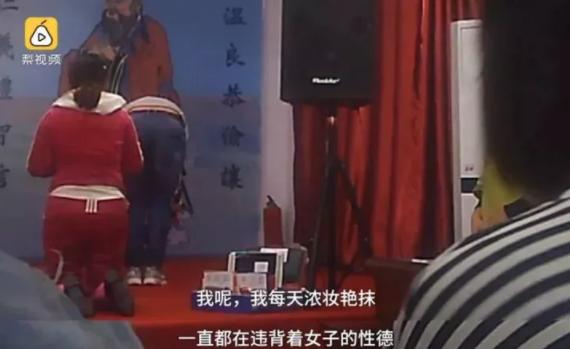 凤凰周刊 | 女德班:下跪缠足、手掏马桶,当个正常人不好吗?