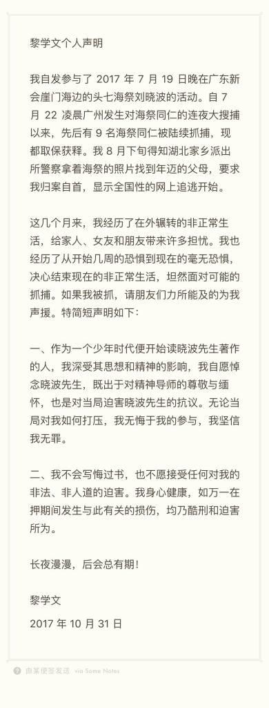 维权网 | 黎学文被捕前的个人声明
