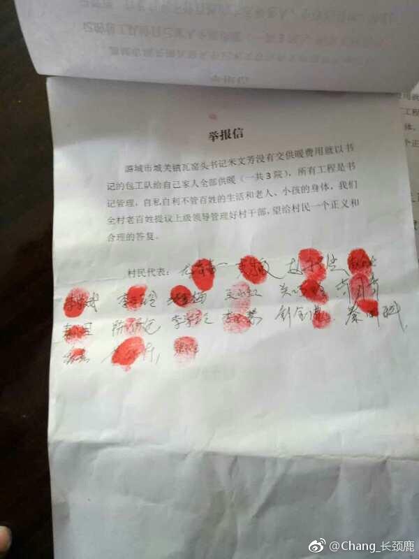 """【立此存照】微博举报山西潞城""""煤改气""""问题 遭公安施压删帖"""