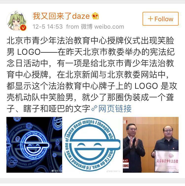 【图说天朝】北京青少年法治教育中心抄袭日漫反派角色LOGO