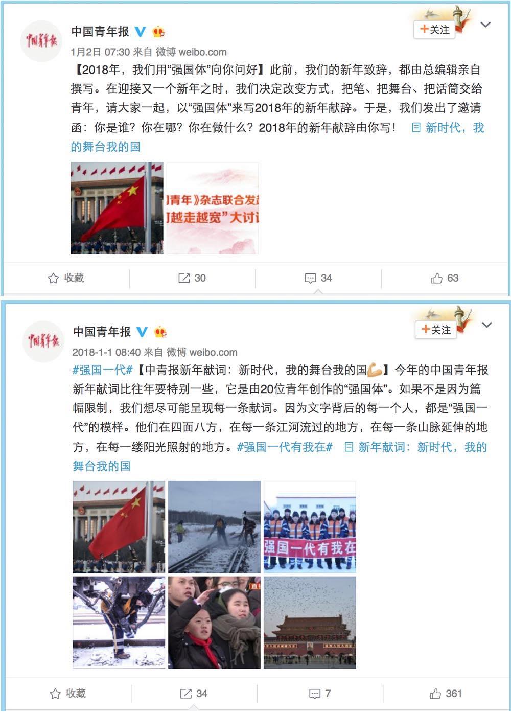 """【立此存照】党媒推销""""强国体"""":无知还是正名?"""