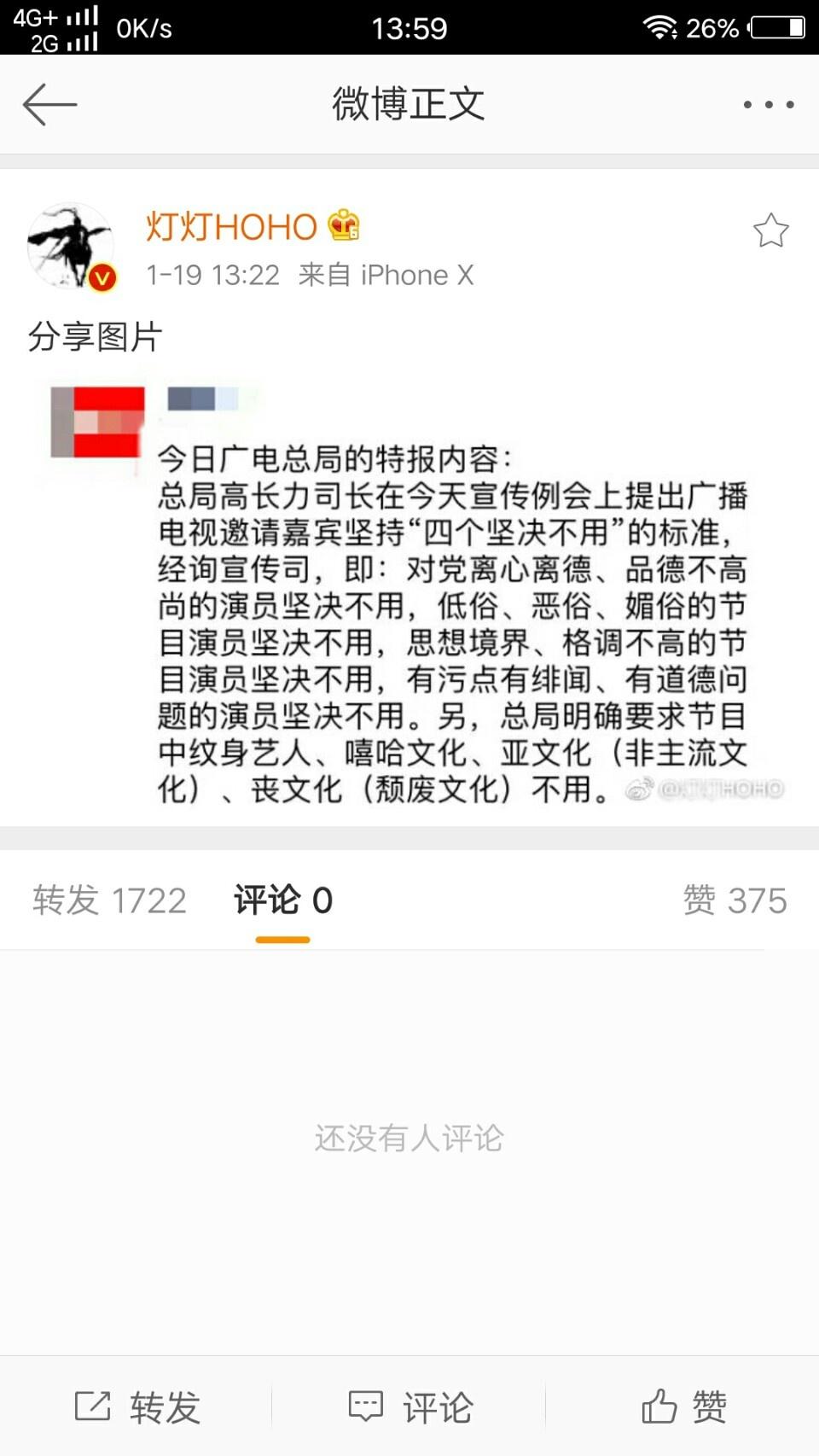 【网络民议】广电总局的硬文件和软要求