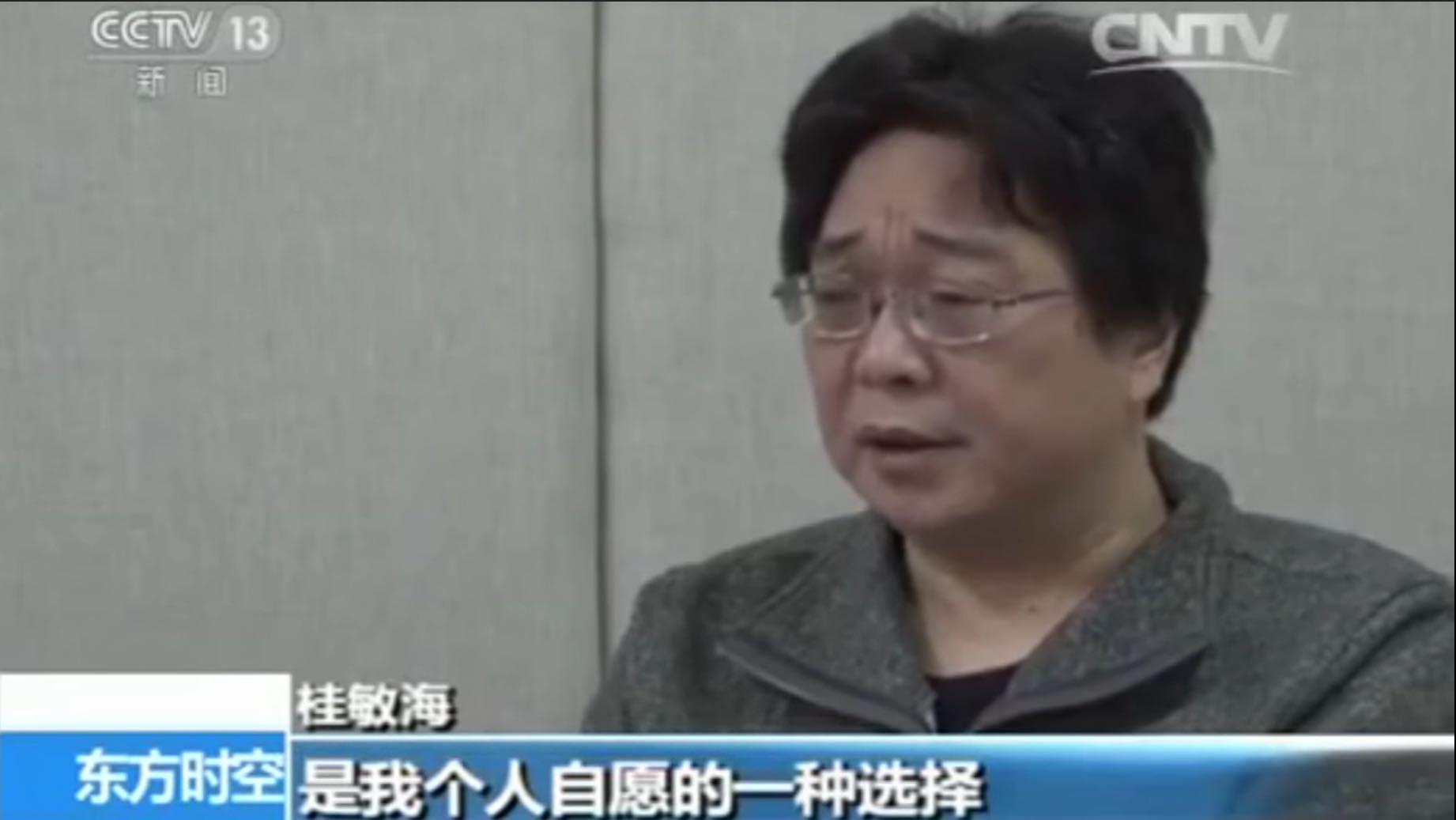 【更新】桂敏海再遭抓捕后续:中国外交部反指瑞典外交官违反中国法律