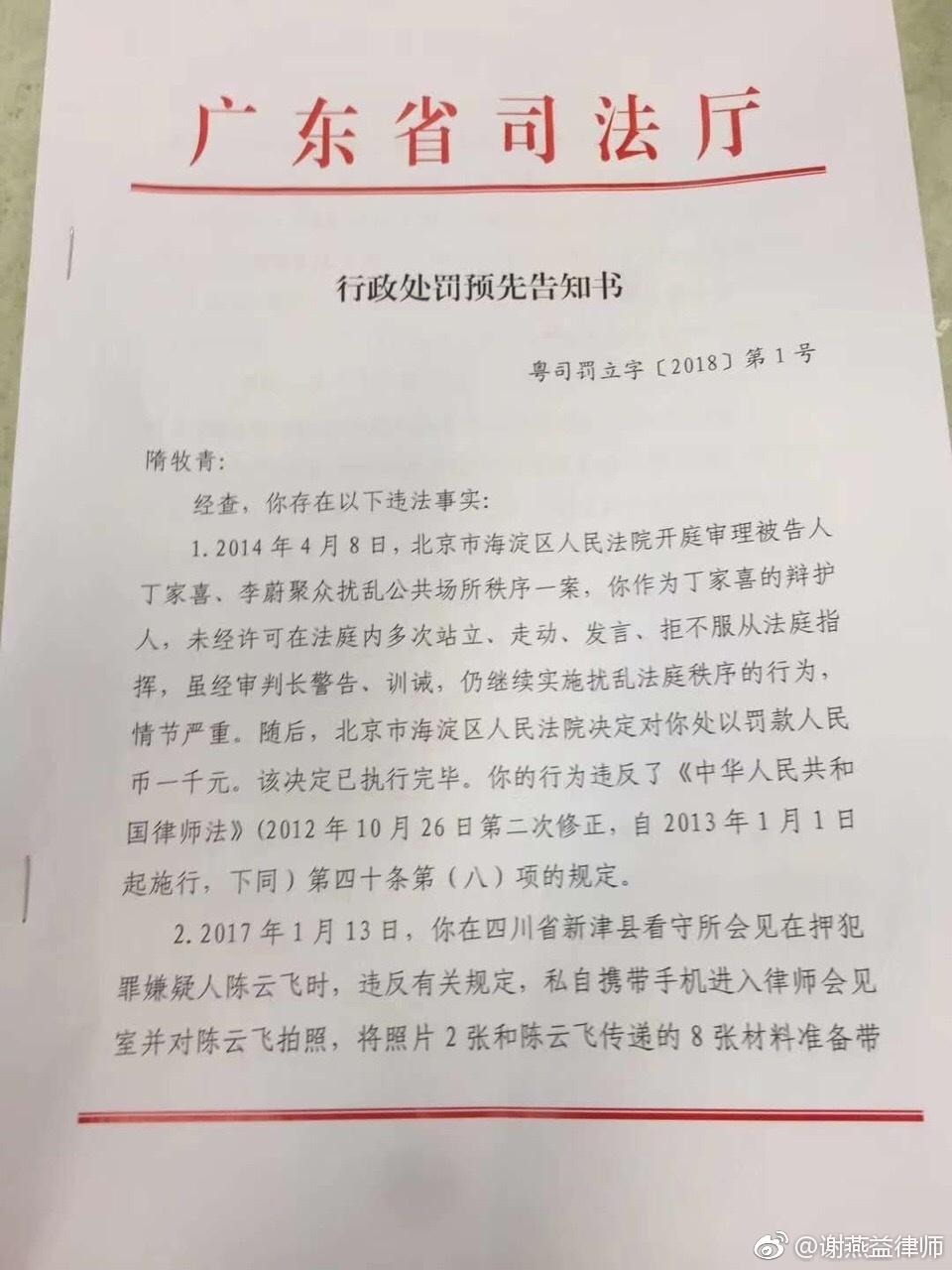 【立此存照】广东司法厅对律师隋牧青的行政处罚书