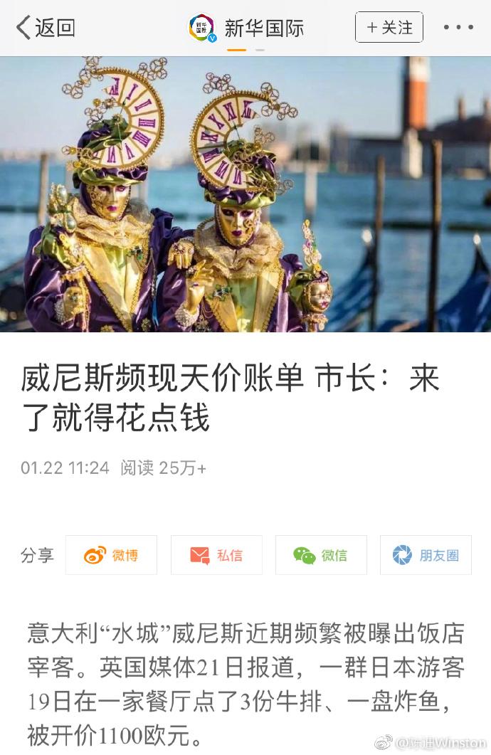 【墙的妙用】威尼斯宰客风波:新华国际如何误导读者