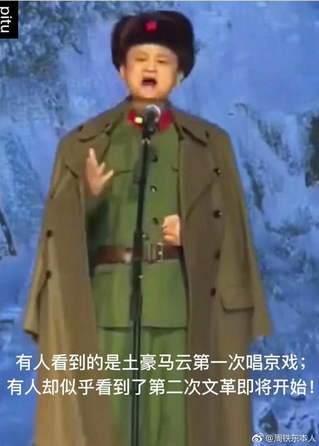 【河蟹档案】马云唱京戏或是第二次文革即将开始?