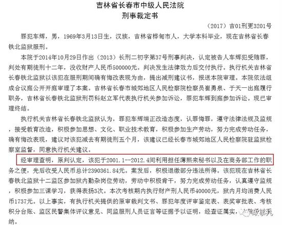 政事儿 | 薄熙来秘书车辉获减刑5个月
