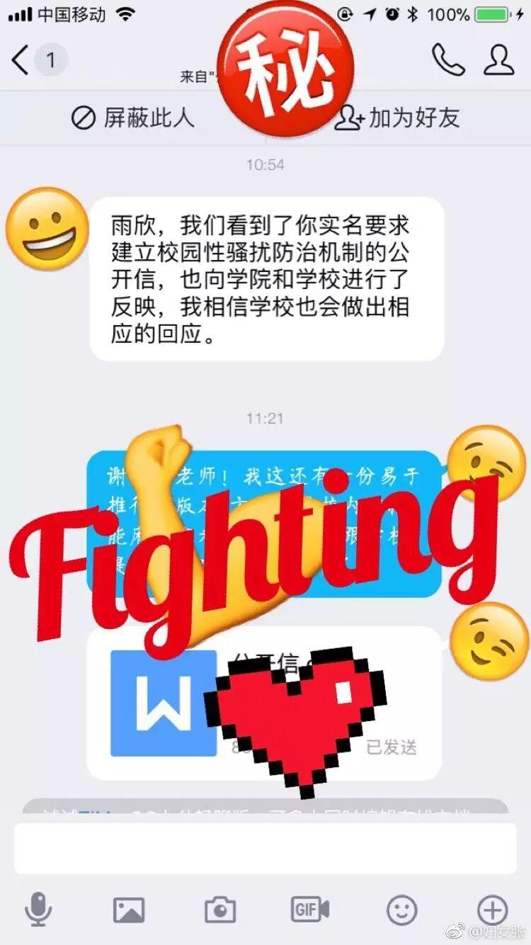 女权之声|校长亲启:中国Metoo在大学,母校能否承载罗茜茜们的勇气和期待?