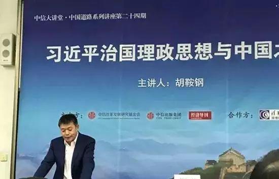 【立此存照】颂歌新赛季•知识分子篇(四)胡鞍钢:中国在整体上已基本超越美国