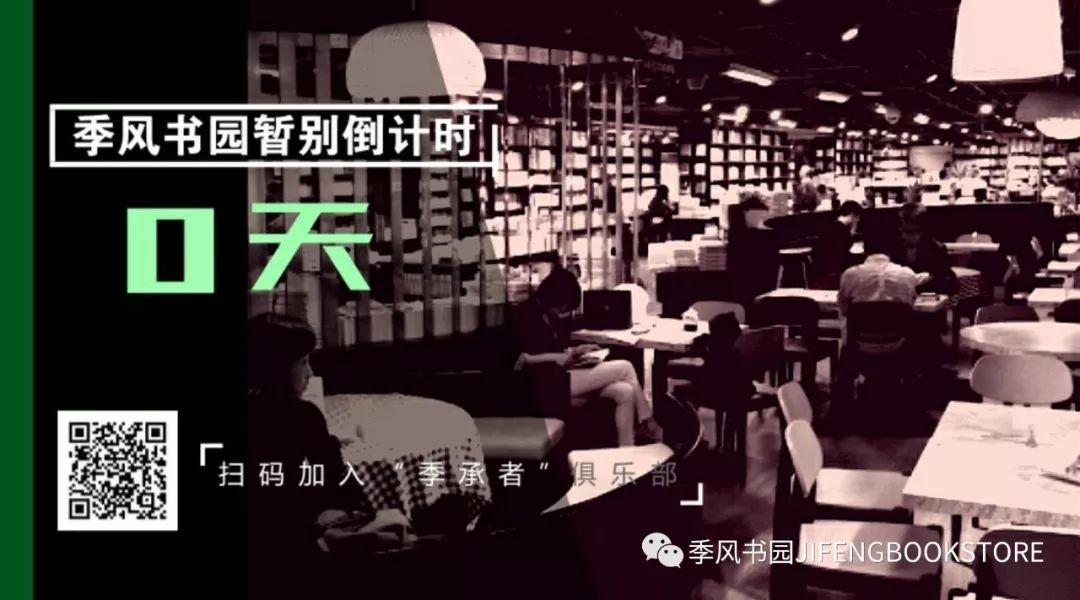 于淼|上海再无季风书园,但季风会不断吹拂