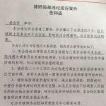 王亚中 | 2018律界新气象:刑拘、吊照、停业、投诉信似雪花飘