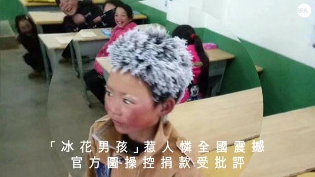 自由亚洲 |「冰花男孩」惹人怜全国震撼  官方图操控捐款受批评