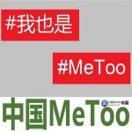 摇滚圈MeToo:举报性侵36天之后 