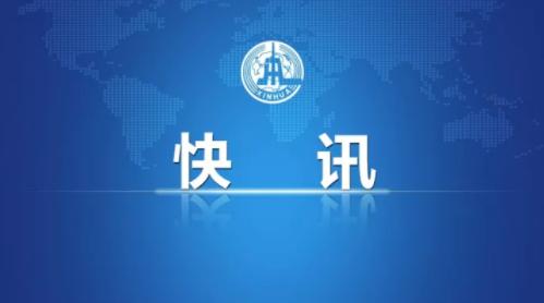 新华社 | 北京市网信办约谈新浪微博,热搜榜等暂时下线