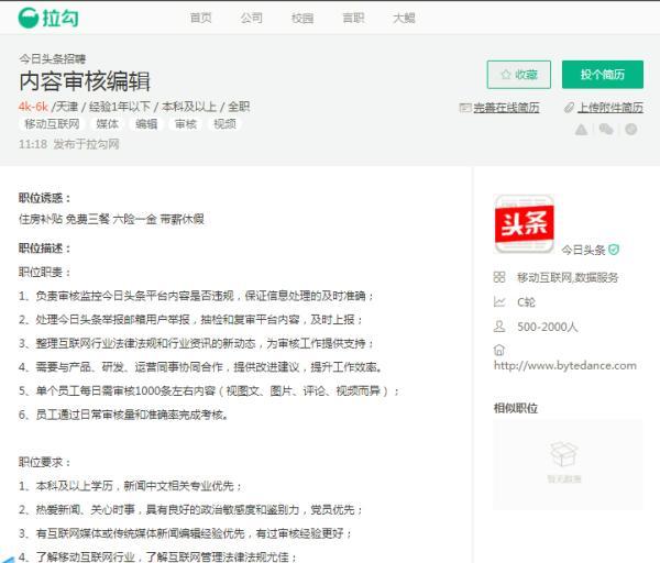澎湃新闻 | 今日头条启动招聘2000名内容审核编辑:党员优先