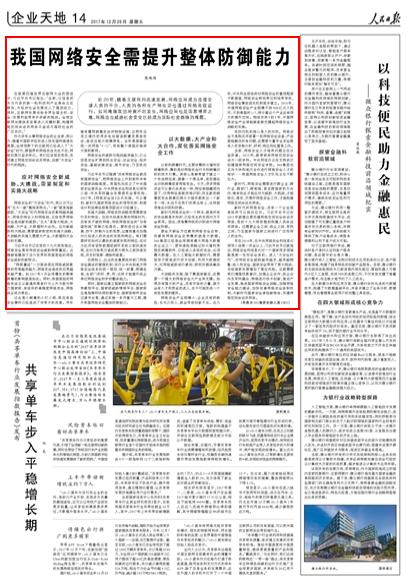 人民日报 | 周鸿祎撰文:我国网络安全需提升防御能力
