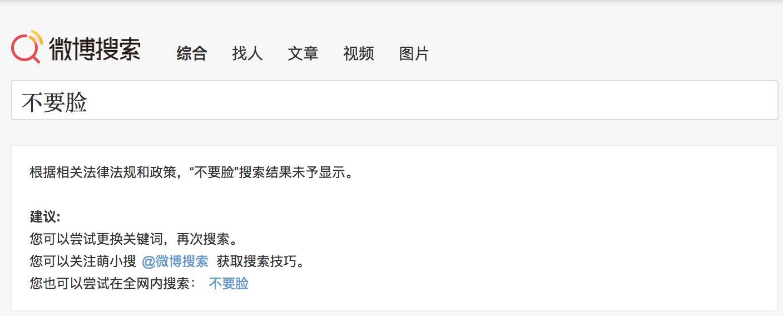 """【敏感词库】搜索""""歪脖子树""""""""不要脸""""""""千秋万代""""等修宪相关禁词"""